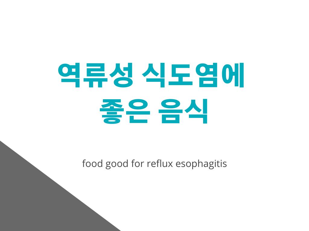 역류성 식도염에 좋은 음식